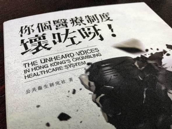 香港公共衛生研究社所著的《你個醫療制度壞咗呀!》。