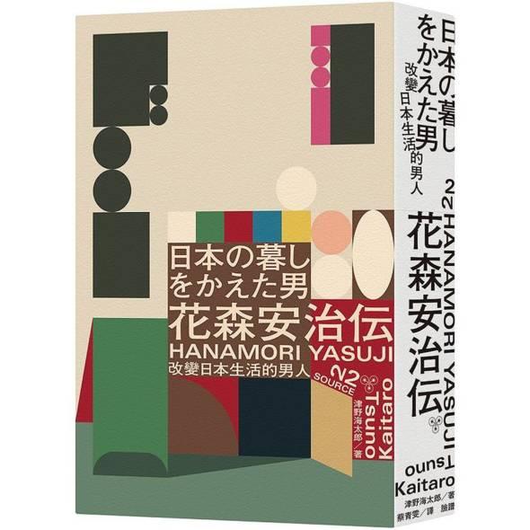 《改變日本生活的男人──花森安治傳》。