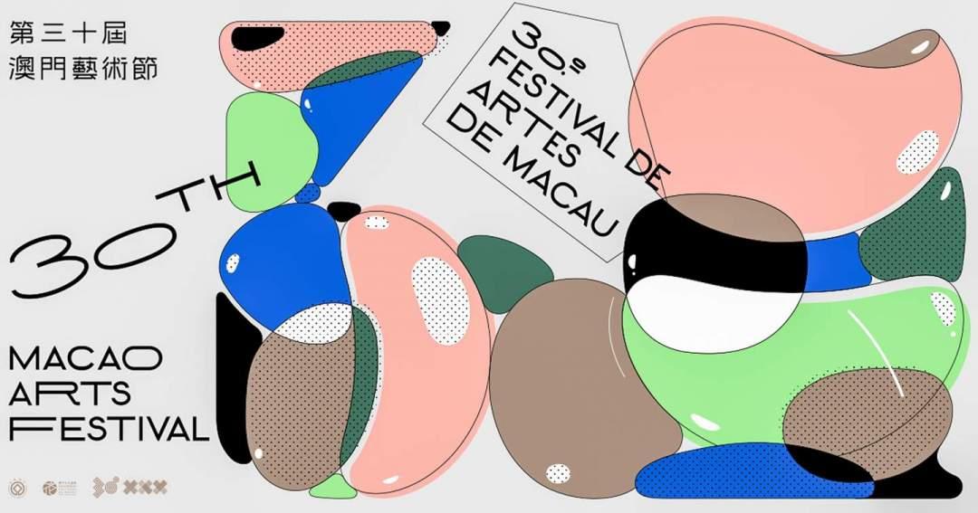 新型肺炎疫情橫行,今年澳門藝術節尚未宣傳就已告取消。圖為去年第30屆藝術節宣傳海報。