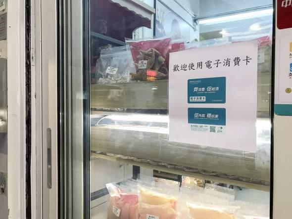 自消費卡推出,坊間一直抱怨物價騰貴。一系列的紓困措施也引起一陣熱議。