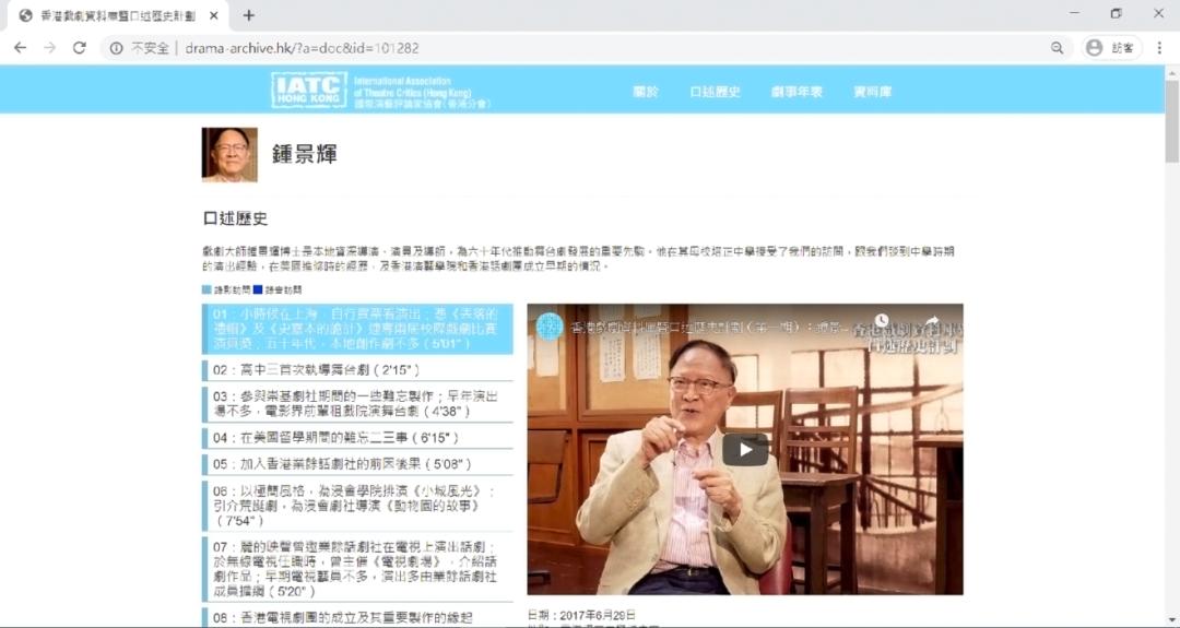 香港戲劇資料庫暨口述歷史計劃(第一期)。