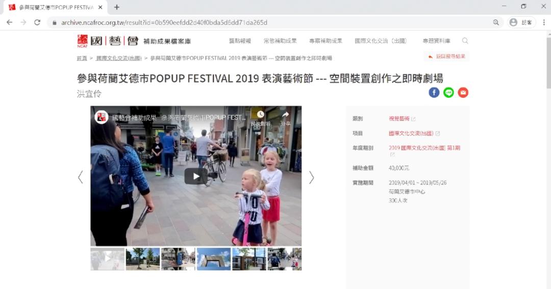 台灣的「國家文化藝術基金會」設有網上「補助成果資料庫」。
