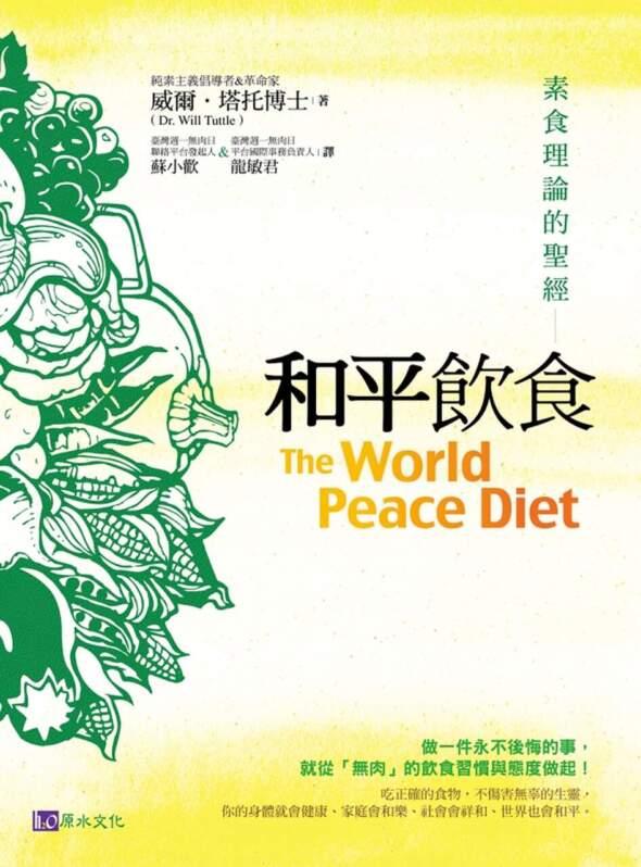 由威爾・塔托所著的《和平飲食》是素食者的聖經。