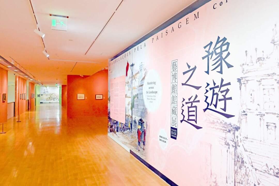 「豫遊之道──藝博館館藏展」展場圖片。相片來源:澳門藝博館