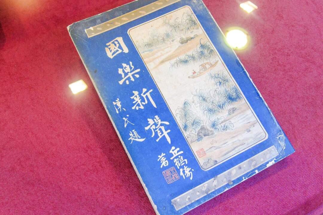 展覽現場展示出多本由學員修復的舊書及其修復報告。此為《國樂新聲》,於民國廿三年(1934年)在香港出版,編著者為丘鶴儔。