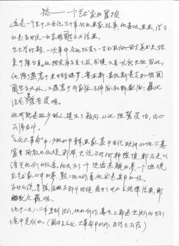 繆鵬飛《路——一個藝術家的冒險》手稿。相片由藝博館提供