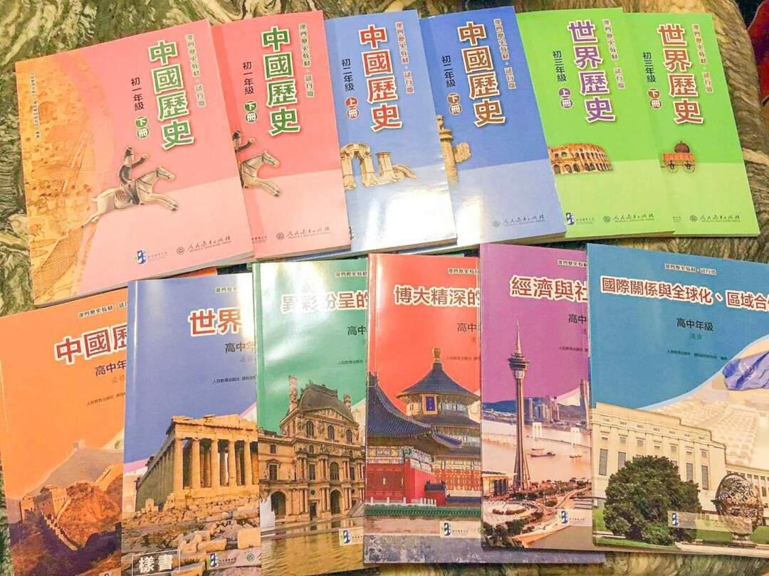 由教青局與人民教育出版社合作出版的歷史教科書。