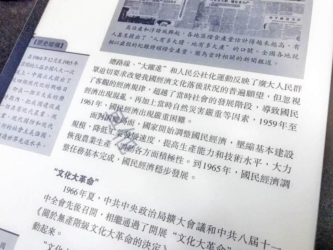 由教青局與人民教育出版社合作出版的歷史教科書介紹「大躍進」。資料相片