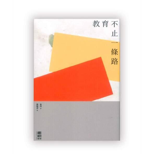 香港記者林茵所著的《教育不止一條路》。網上圖片